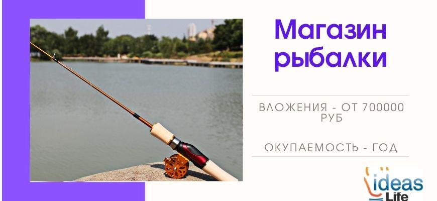 Магазин рыбалки