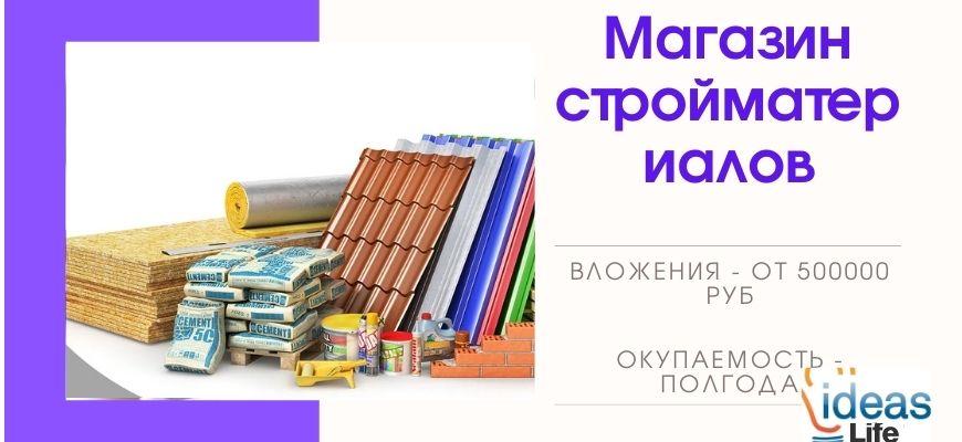 строительный магазин